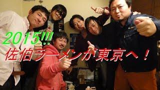 記者Yと渡なべスタイル軍団(渡辺樹庵さん、伊藤真啓さん、横山さん、船...
