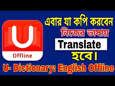 যা কপি করবেন অটো Translate হবে   English শিখুন খুব সহজে   U-Dictionary: English offline   Translate