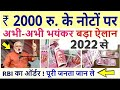 चुनाव के दौरान ₹ 2000 का नोट लेने से पहले ये 5 बड़ी खबरें जरूर देखें- वरना नुकसान PM modi news rbi