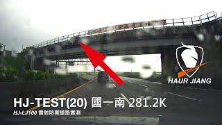 HAUR JIANG HJ-LJ100 雷射防禦裝置 雷射防護罩 (20) BMW X1