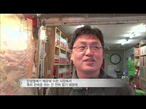 Korean: Ginseng Berry Documentary with Larry Harding - FULL