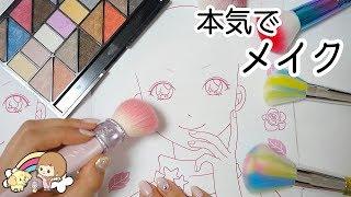 ぬりえでメイク チャレンジ☆  クリスマス デートメイク  !ダイソー購入品 【 こうじょうちょー  】 thumbnail