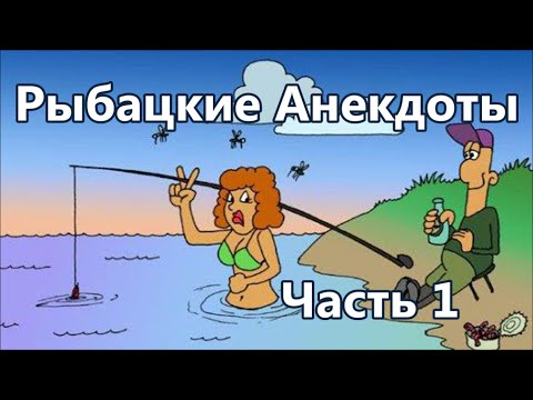 Анекдоты про рыбалку. Короткие анекдоты Часть 1