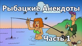 Анекдоты про рыбалку. Короткие анекдоты Часть 1(Самые смешные короткие анекдоты про рыбалку. Рыбацкие анекдоты. Когда рыба не клюет, что мы делаем? Правильн..., 2014-07-11T19:01:22.000Z)