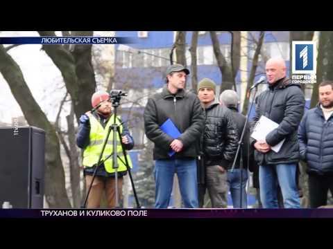 видео: ТРУХАНОВ И КУЛИКОВО ПОЛЕ