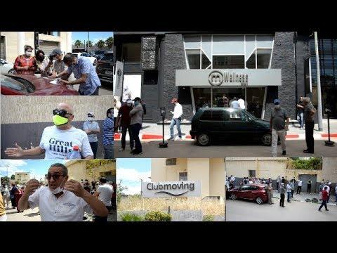 نايض  فمكناس و السبب Wellness Centers Meknès - Club Moving
