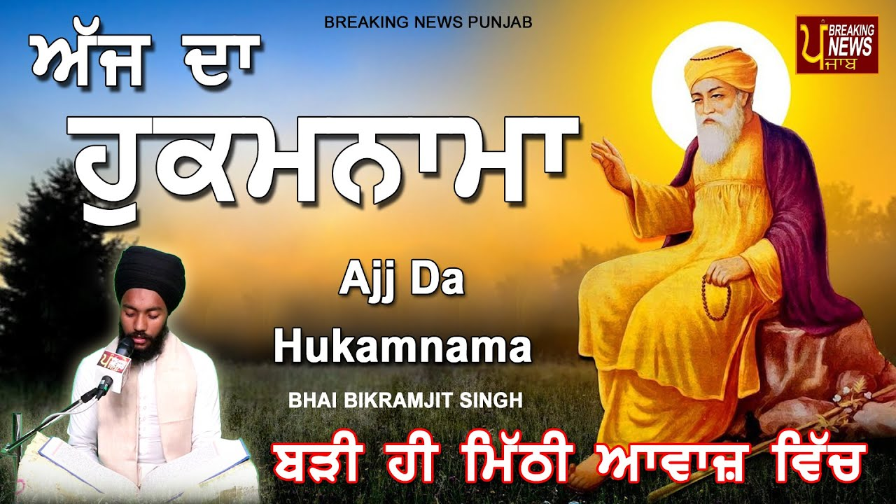 TODAY HUKAMNAMA 12-4-2021 | BHAI BIKRAMJEET SINGH | ਬਹੁਤ ਹੀ ਮੀਠੀ ਆਵਾਜ਼ ਵਿਚ | HUKAMNAMA DARBAR SAHIB