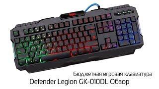 бюджетная игровая клавиатура Defender Legion GK-010DL Обзор