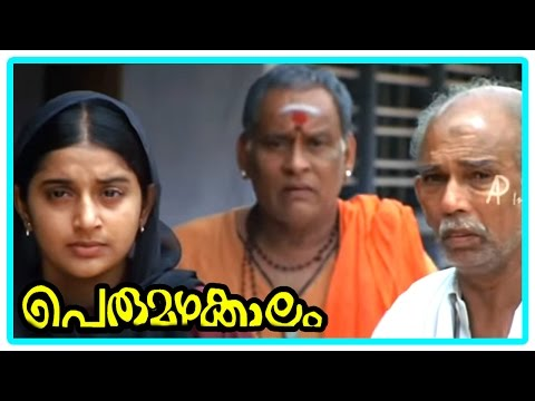 Malayalam Movie  Perumazhakkalam Malayalam Movie  Meera Jasmine gets Insulted