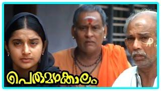 Malayalam Movie , Perumazhakkalam Malayalam Movie , Meera Jasmine Gets Insulted