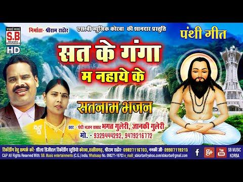 Sat Ke Gang Ma Nahaye Ke i | Cg Panthi Song | Bhagat Guleri Janki Guleri | Satnam Bhajan