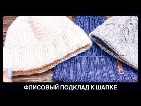 как пришить флис к вязанной шапке простой способ шапочки постила