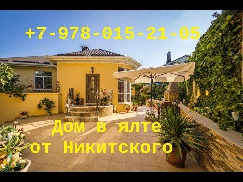Купить дом в Ялте.  Лот №2760.  Продажа дома с видом на море, от Никитского... +7-978-015-21-05