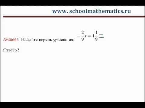 Видео решение задания В5 (№26663)