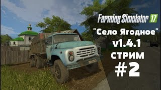 "Farming Simulator 17. ""Село Ягодное"". СТРИМ #2 Покупка сада."