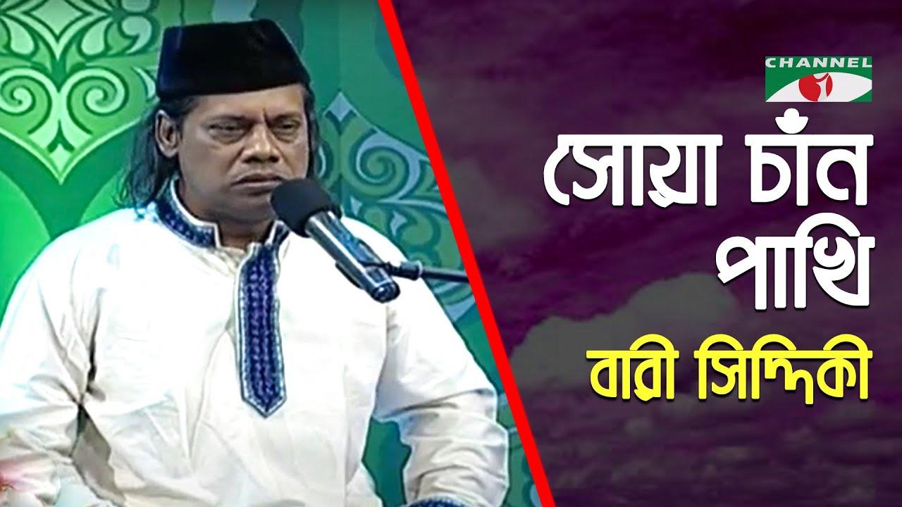 Shua Chan Pakhi | Gaane Gaane Shokal Shu: | Bari Siddiki | Folk Song | Bangla Song | Channel i | IAV