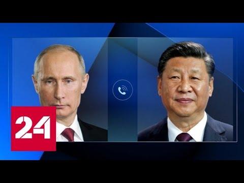 Путин и Си Цзиньпин обсудили коронавирус и сотрудничество в разработке лекарств - Россия 24
