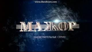 МАЖОР 2сезон заключительные серии