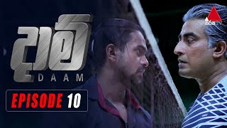 Daam (දාම්) | Episode 10 | 01st January 2020 | Sirasa TV Thumbnail