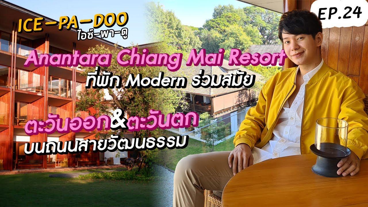 Anantara Chiang Mai Resort ที่พัก Modern ร่วมสมัยตะวันออก\u0026ตะวันตก บนถนนสายวัฒนธรรม  EP.24 ICE-PA-DOO