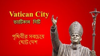 Amazing facts about Vatican City in Bengali