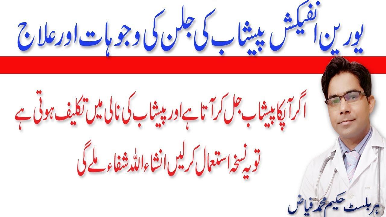 Urine Infection Herbal Treatment Peshab Ki Jalan Ka Desi Gharelu Asan Ilaj In Urdu In Hindi Youtube
