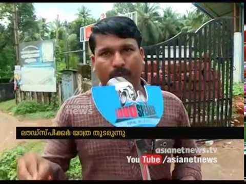 Public responds about Vengara by-poll | Loud Speaker 4 Oct 2017