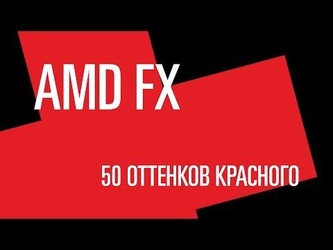 AMD FX. 50