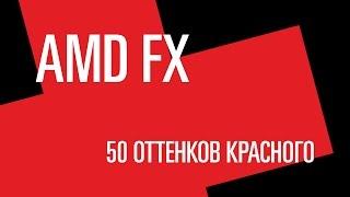 AMD FX. 50 оттенков красного или почему FX не тащит