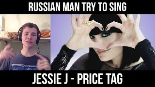 JESSIE J - PRICE TAG FT BOB | Karaoke | RUSSIAN MAN TRY TO SING | BAD VOCAL COVER MUSIC