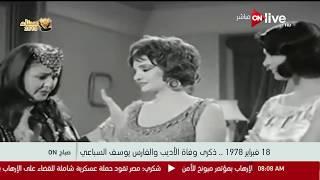 صباح ON - 18 فبراير 1978.. ذكرى وفاة الأديب الفارس