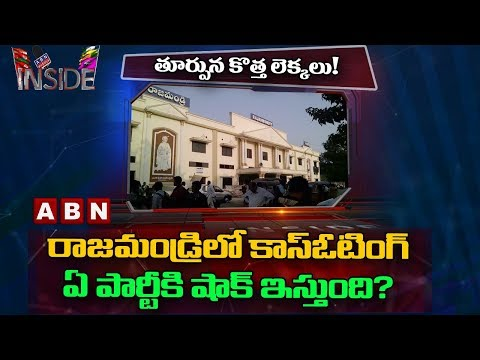 Which Party Can Gain Benefit From Cross Voting in Rajahmundry | Inside | ABN Telugu