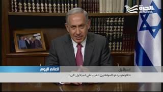 نتانياهو يدعو المواطنين العرب في اسرائيل الى المشاركة في بناء الدولة