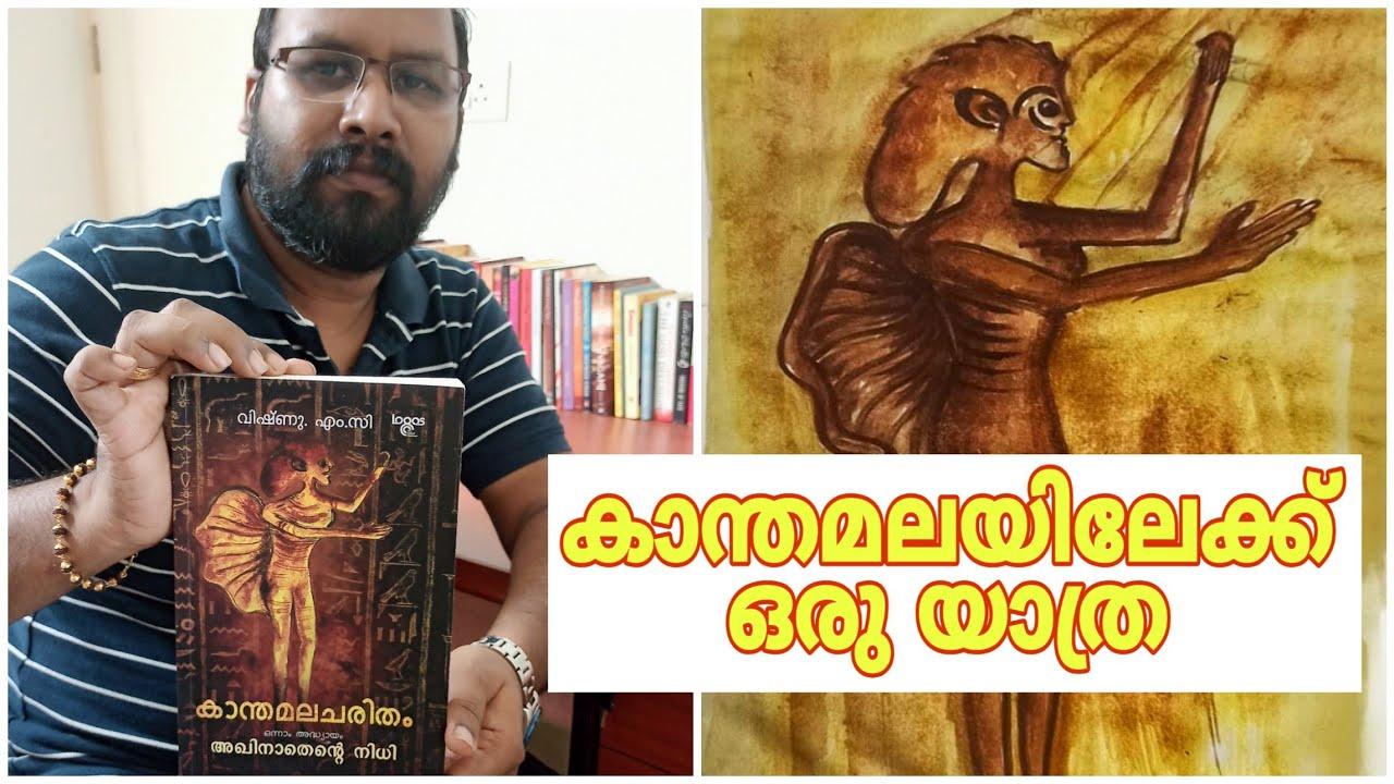 കാന്തമലയിലേക്ക് ഒരു യാത്ര | Kaanthamalacharitham - Akhinathente Nidhi | Vishnu MC| Book Review
