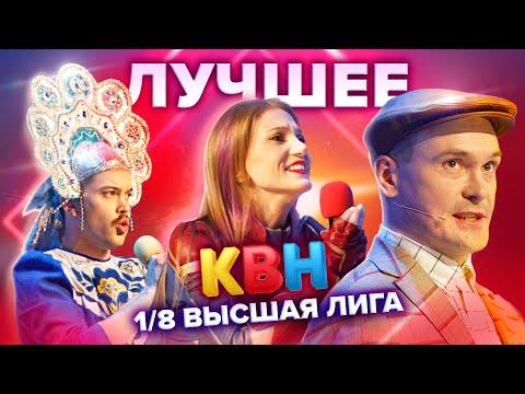 КВН Лучшее: Имени меня, ИП Бондарев, Пермский край, Северяне | 1/8 финала 2021