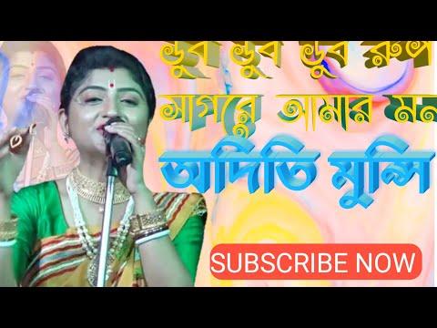 Dub Dub Rup Sagare Amar Mon By Aditi Munshi Kirtan
