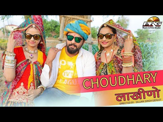 ?????? ??? ????? ?????? ???? ????? | Choudhary Lakhina | Anil Sen-Dolat-Tulsiram | PRG Music 4K