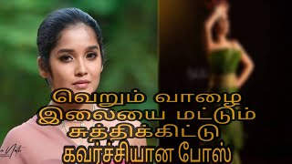 வெறும் வாழை இலையை மட்டும் சுத்திக்கிட்டு கவர்ச்சி போஸ் | Hot  Pose Anikhasurendran