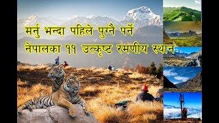 Most Amazing place of Nepal |Top 10 Place | नेपालका ११ उत्कृष्ट रमणीय स्थान