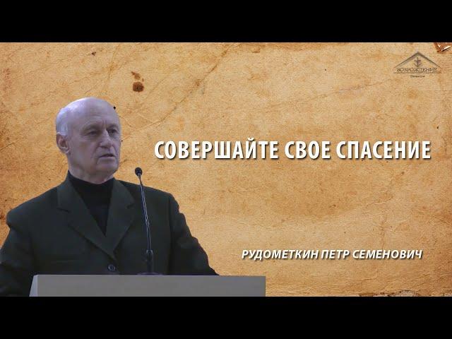 Совершайте свое спасение /12 декабря 2019 / Рудометкин П.С.