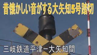 【踏切動画】三岐鉄道大矢知5号踏切は紅白遮断棒の電鍾式踏切