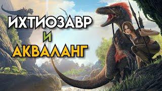 ARK : Survival Evolved 》Ихтиозавр и Акваланг