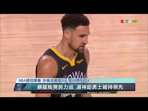 愛爾達電視20190608/【NBA總冠軍賽】勇士絕境! 可愛36分率領暴龍聽牌