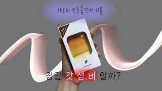[리뷰영상] 이제 나도 꿀피부? 샤오미 진동 클렌저 리…