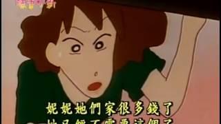 蜡笔小新 中文版 第50集 被遗忘的小白