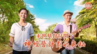 福音詩歌《末世基督打開了神經營計劃的奥秘》MV【中英歌詞】