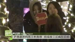 "Video [HD] Beijing Report Yoon Eun Hye 윤은혜 filming movie ""After Love'"" download MP3, 3GP, MP4, WEBM, AVI, FLV Juni 2018"