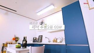비츠온 LED 페어 주방2등 60W