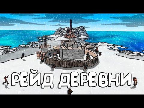 RUST - ПОДРЫВ КЛАНОВОЙ ДЕРЕВНИ. МЕСТЬ АНТИ-РЕЙДЕРАМ