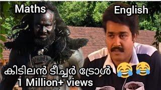 ടീച്ചേർസ് ട്രോൾ | school life troll | whatsapp status malayalam ||trollacito malayalam troll video |
